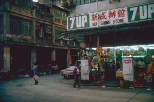 Hongkong 1983, Straßenszene. Foto: Ulrich Horb